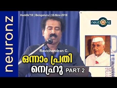 ഒന്നാം പ്രതി നെഹ്രു Part 2 - Nehru | The First Accused Part 2- Ravichandran C