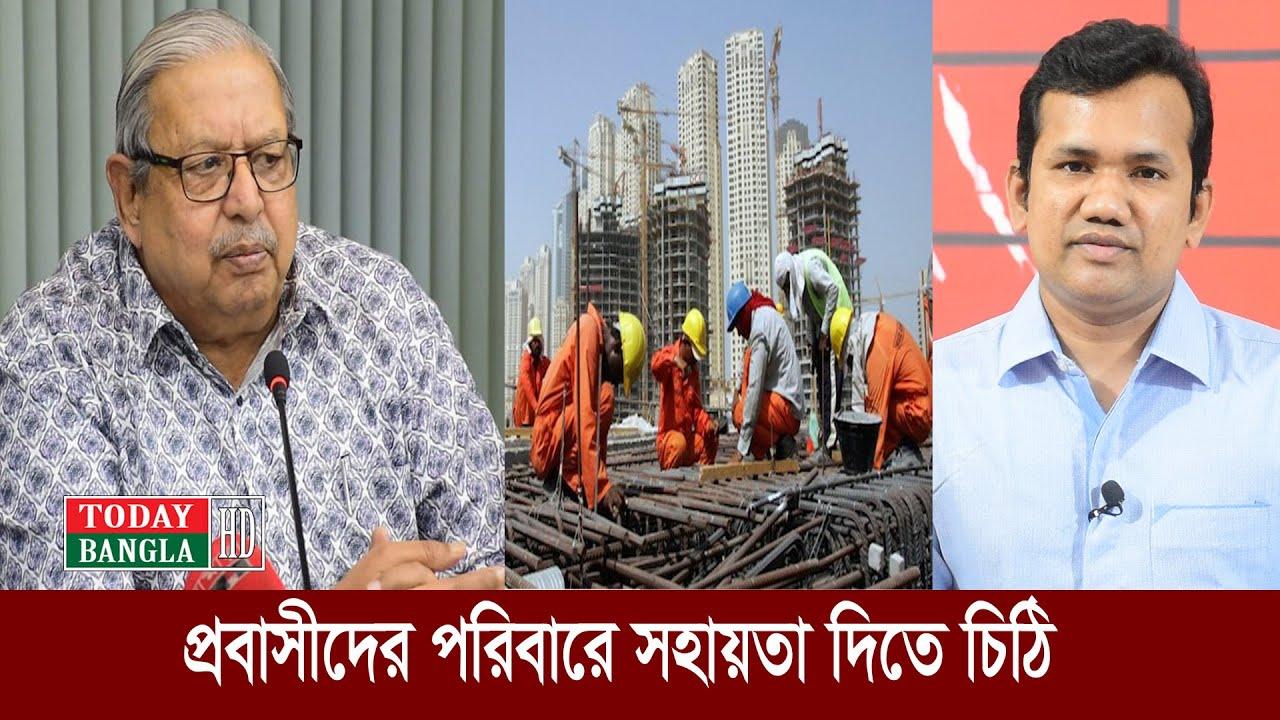 প্রবাসীদের অসহায় পরিবার সহায়তা পাবেন যেভাবে | Meraj Hossen Gazi | Today Bangla HD