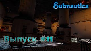 Subnautica #11 Ремонт реактора