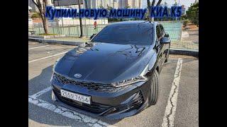 Купили новую машину в Южной Корее)))