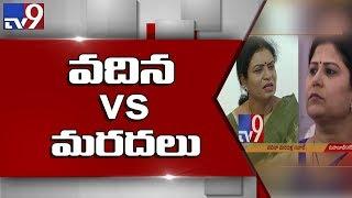 DK Aruna Vs Sucharita : Congress, TRS fight in Maktal - TV9