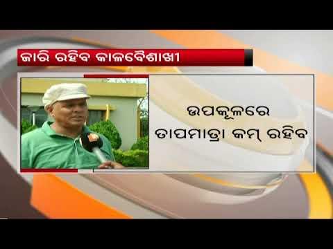 Weather Alert Nor'wester Rains To Lash Odisha Till April 13