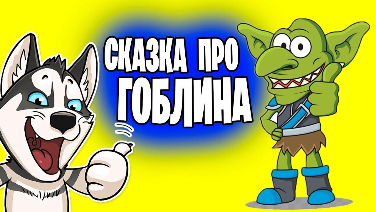Сказки от Хаски / сказка про Гоблина / русские сказки для детей на ночь