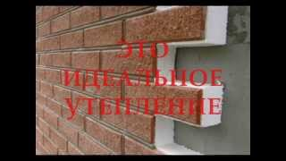 Утепление фасада. Одесса(Утепление фасадов термопанелями