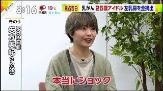 SKE48 矢方美紀 乳がんのため、左乳房全摘出とリンパ節切除の手術を受けていたことを告白した元SKE48でタレントの矢方美紀(25)。