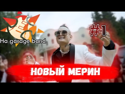 "Download БИТ НА GARAGE BAND ""МОРГЕНШТЕРН - НОВЫЙ МЕРИН"" - бит на garage band #1"