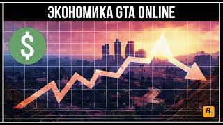 GTA Online: Экономика в игре