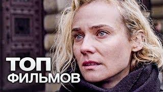 10 ФИЛЬМОВ С УЧАСТИЕМ ДАЙАНЫ КРЮГЕР!
