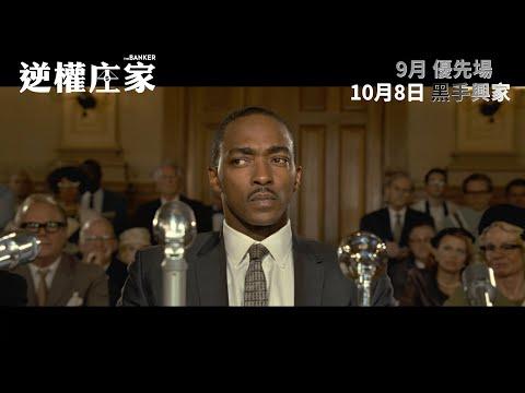 逆權庄家 (The Banker)電影預告