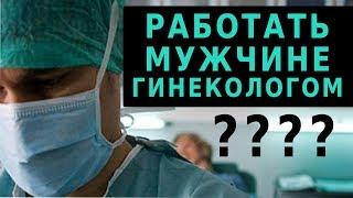 Можно ли работать мужчине гинекологом? Священник Максим Каскун