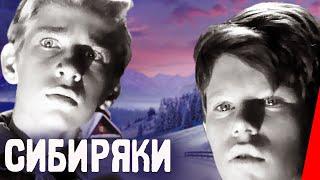 Сибиряки (1940) Полная версия