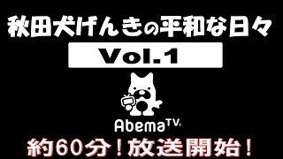 「秋田犬げんきの平和な日々」がAbemaTVで放映されます。今までの動画を...
