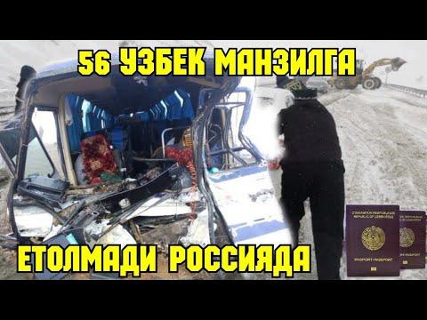 РОССИЯГА ЧИККАН 56 УЗБЕК ФОЖЕАСИ ДАХШАТ...