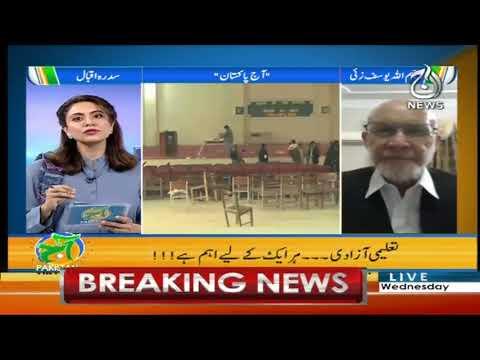 Aaj Pakistan With Sidra Iqbal | 9 September 2020 | Aaj News | AJ1F