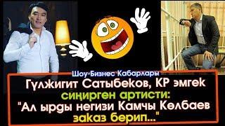 Ырчы Гүлжигит Сатыбеков менен СУПЕР маек | Шоу-Бизнес KG