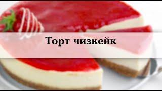чизкейк  Чизкейк рецепт с фото
