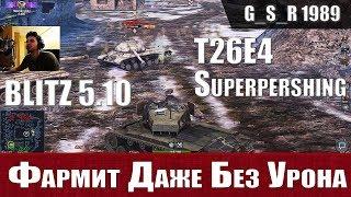 WoT Blitz - Кто фармит лучше всех. Три боя на T26E4 Суперпершинг - World of Tanks Blitz (WoTB)