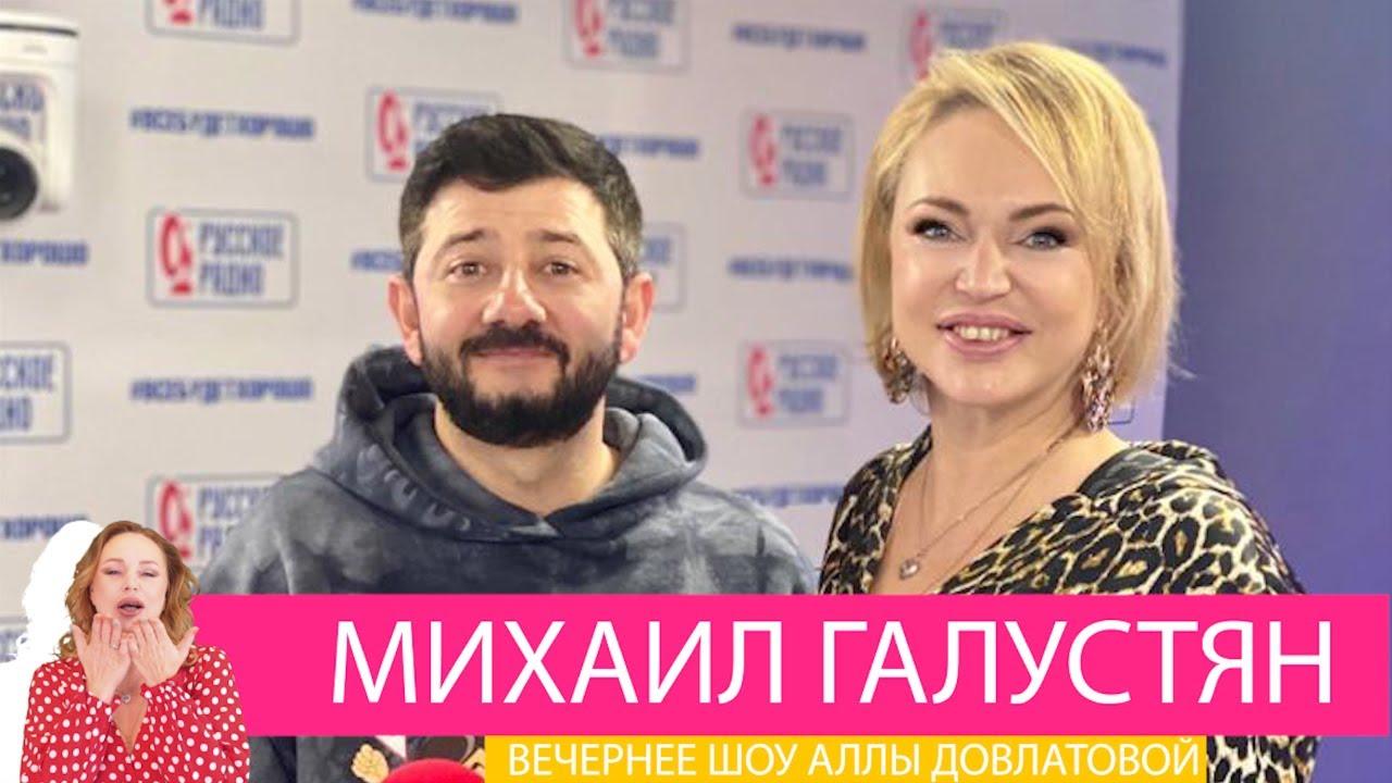 Михаил Галустян в «Вечернем шоу» на «Русском Радио»