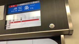 【トップナンバー】京阪8000系 8001編成8051 ドア閉め 三条にて