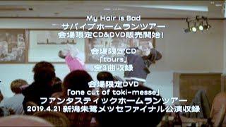 My Hair is Bad「サバイブホームランツアー」会場限定CD&DVD Trailer