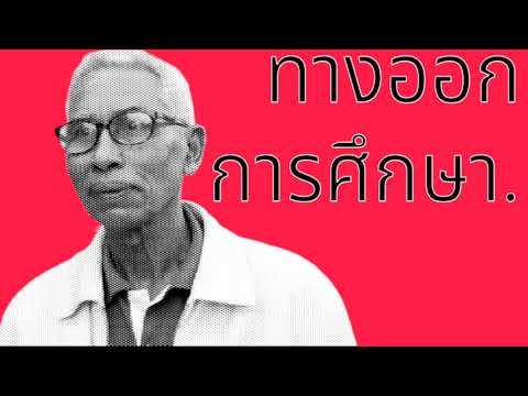 ทางออกการศึกษาไทย EP.1 [2/2]