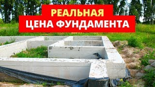 видео Сколько стоит работа по заливке фундамента бетоном