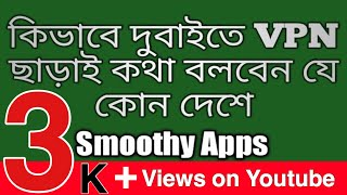 🇦🇪UAE Best Video Calling Apps 2019 | SMOOTHY-Group Video Chat | Not Use to VPN | UAE Tech Support