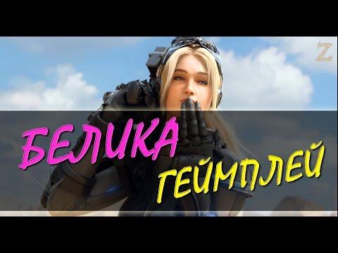 видео: paragon - БЕЛИКА ГЕЙМПЛЕЙ по БИЛДУ