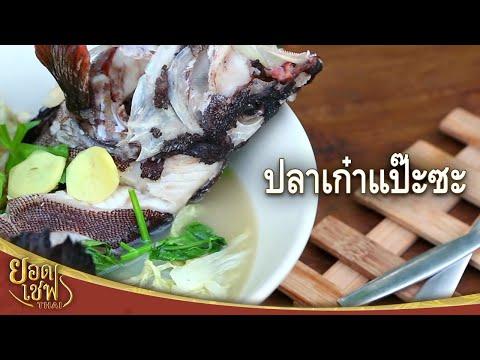 ยอดเชฟไทย (Yord Chef Thai) 16-01-16 : ปลาเก๋าแป๊ะซะ