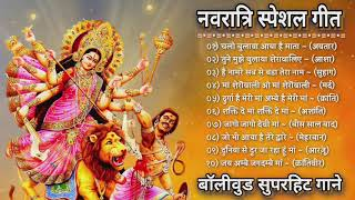 नवरात्रि स्पॆशल गीत   नवरात्रि बॉलीवुड गाने   bollywood Super Hit Songs   Durga Maa Bollywood Songs