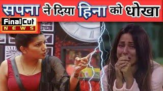 अब सपना ने भी दिया हिना को धोखा, महजबी के साथ मनाया जश्न|| Sapna Parties With Mehjabi|| Viral News