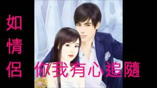 每當變幻時- 薰妮(粵語) (娛己娛人卡拉OK) - 特大字幕 MV NO: 1