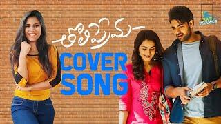 Allasani Vaari Full Video cover Song| Tholi Prema Video Songs | Varun Tej, Raashi Khanna | SS Thaman