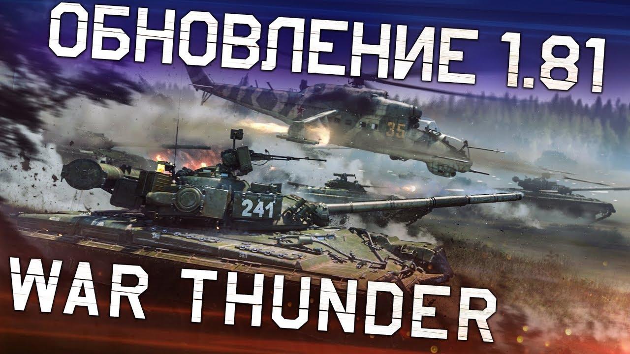 Обновление «Полет Валькирий» добавило в War Thunder легендарные вертолеты времен Холодной войны