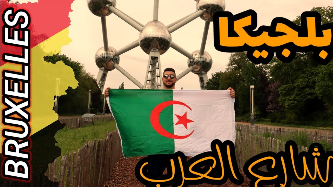 وصلت الي مدينة بروكسل البلجيكيه/ تشعر و كانك في بلاد العربيه/