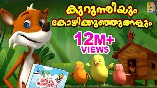 കുറുനരിയും കോഴികുഞ്ഞുങ്ങളും   Latest Kids Animation Story Malayalam   Kurunariyum Kozhikunjungalum