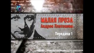 Андрей Платонов. Передача 1. Вехи биографии и творчества