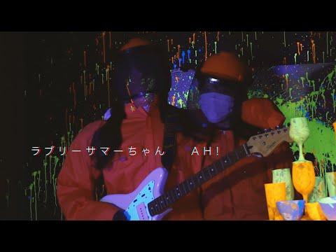 ラブリーサマーちゃん「AH!」Music Video