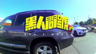 RPG&NEOSO 『 黑人問號.jpg 』官方歌詞版MV /『NickYoung.jpg 』 Official Lyrics Video