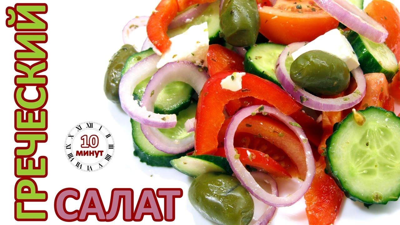 Салат греческий. Пошаговый рецепт приготовления ...