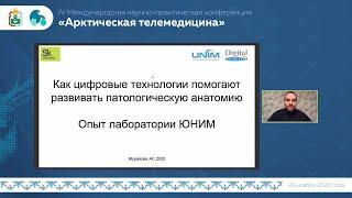 Журавлев Александр Сергеевич – Применение цифровых технологий в обучении патологической анатомии