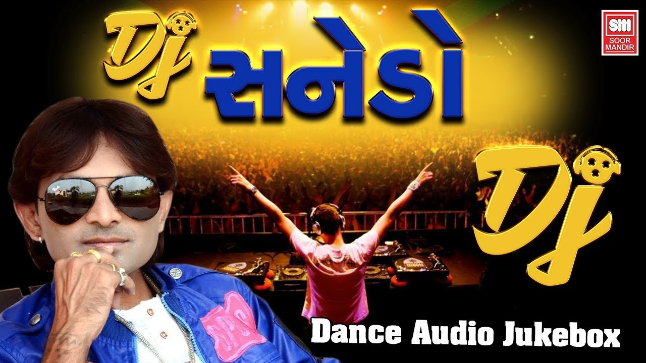 DJ Sanedo ????  : Sanedo Remix Song : Kamlesh Barot : Soormandir