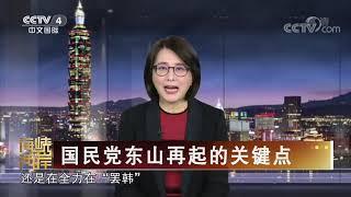 《海峡两岸》 20200205| CCTV中文国际