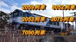 2020/01/25 JR貨物 鷲津界隈昼時の貨物5本 大谷川踏切1時間遅れの3075レ