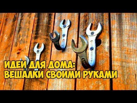Идеи для Дома: Необычные Вешалки и Крючки своими руками