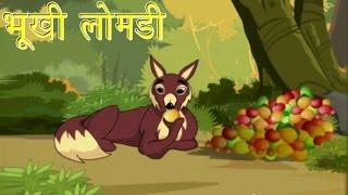 Panchtantra Ki Kahaniyan | The Hungry Jackal | भूखी लोमड़ी | Kids Hindi Story