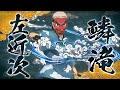 Demon Slayer: Kimetsu no Yaiba – Hinokami Keppuutan تستعرض شخصية Sakonji Urokodaki في أحدث العروض