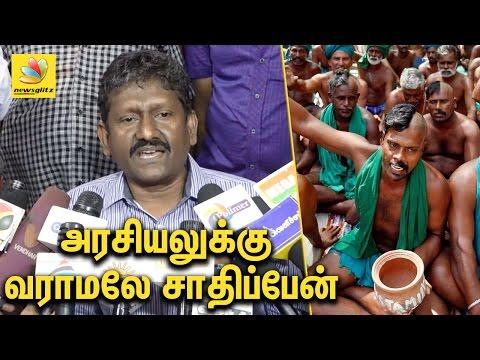 அரசியலுக்கு வராமலே சாதிப்பேன்   Will achieve without coming to Politics : Sagayam IAS Speech