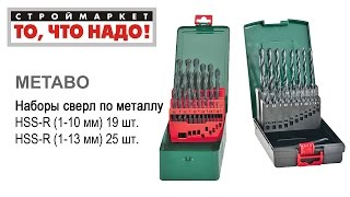 Набор сверл по металлу HSS-R Metabo (1-10мм) 19шт - купить сверло по металлу, сверла по металлу(Строймаркет