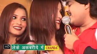 Leke Akbariye Me || लेके अकबरिये में  || Guddu Rangila || Bhojpuri Hot Songs